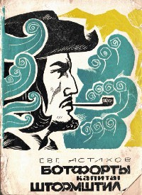 Ботфорты капитана Штормштиля