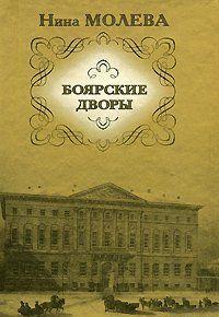 Боярские дворы