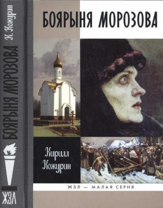Боярыня Морозова [Maxima-Library]