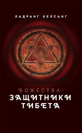 Божества-защитники Тибета