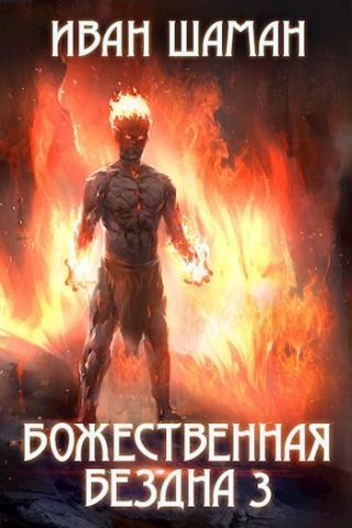 Божественная бездна. Книга 3