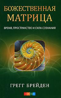 Божественная матрица: время, пространство и сила сознания