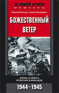 Божественный ветер. Жизнь и смерть японских камикадзе. 1944-1945 [litres]