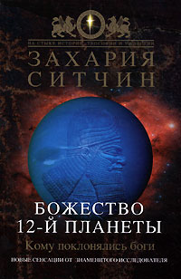 Божество 12-й планеты [илл., ёфиц.]