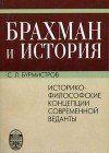 Брахман и история.Историко-философские концепции современной веданты