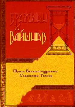 Брахман и вайшнав