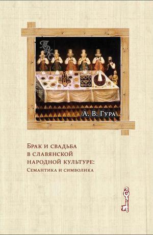 Брак и свадьба в славянской народной культуре: Семантика и символика