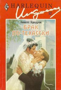 Брак по-техасски