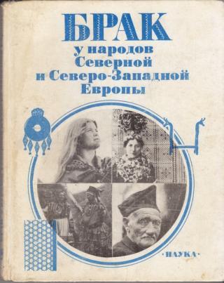 Брак у народов Северной и Северо-Западной Европы