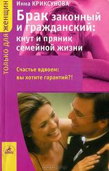Брак законный и гражданский: кнут и пряник семейной жизни