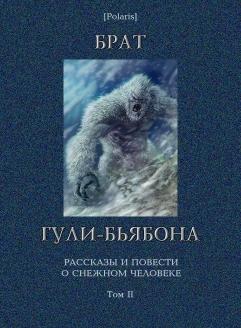 Брат гули-бьябона: Рассказы и повести о снежном человеке. Том II.