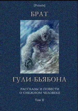 Брат гули-бьябона. Рассказы и повести о снежном человеке. Том II. (Изд. 2-е, испр. и доп.)