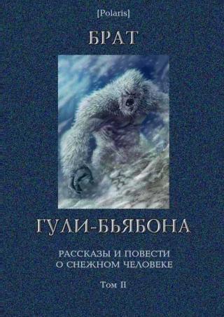 Брат гули-бьябона. Рассказы и повести о снежном человеке. Том II