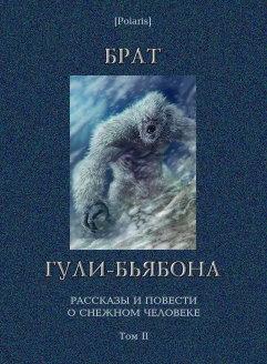 Брат гули-бьябона: Рассказы и повести о снежном человеке. Том II [Изд. 3-е,  дополненное]