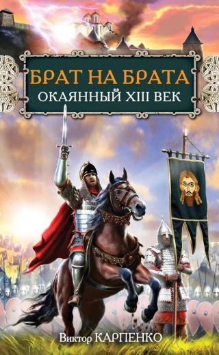 Брат на брата. Окаянный XIII век