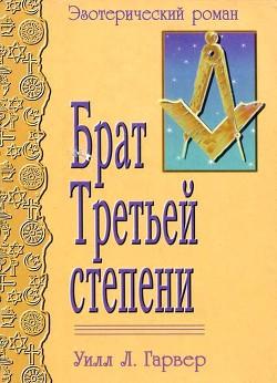 Брат Третьей Степени(Эзотерический роман)