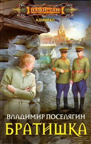 Братишка [СИ с изд. обложкой]