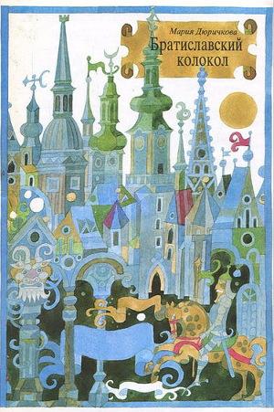 Братиславский колокол