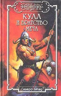 Братство меча. Кулл — Победитель Змей 1