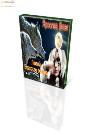 Братство волков. Книга 1 (СИ)