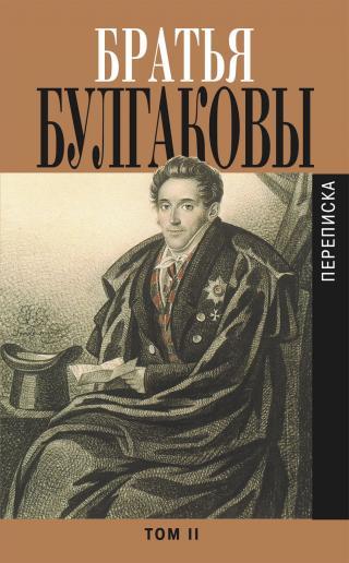 Братья Булгаковы. Том 2. Письма 1821–1826 гг.