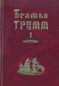 Братья Гримм. Собрание сочинений в двух томах.