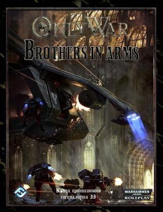Братья по оружию