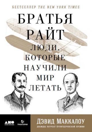 Братья Райт [Люди, которые научили мир летать]