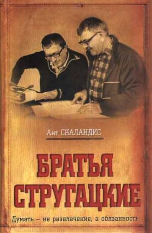 Братья Стругацкие [с фотографиями]