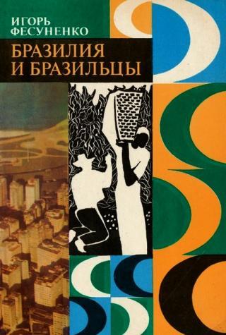 Бразилия и бразильцы [Maxima-Library]