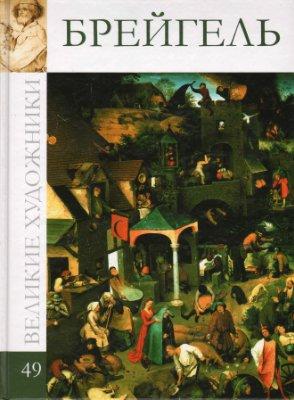 Брейгель [Альбом 49]