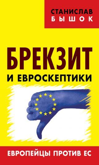 Брекзит и евроскептики. Европейцы против ЕС