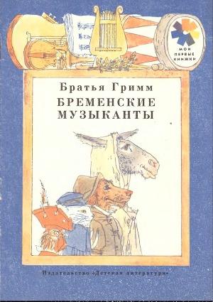 Бременские музыканты (илл.)