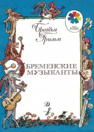 Бременские музыканты (с илл.)