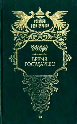 Бремя государево (сборник исторических романов)
