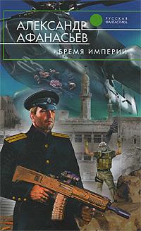 Бремя империи