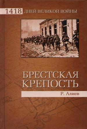Брестская крепость Воспоминания и документы