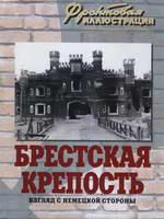 Брестская крепость. Взгляд с немецкой стороны [Фронтовая иллюстрация