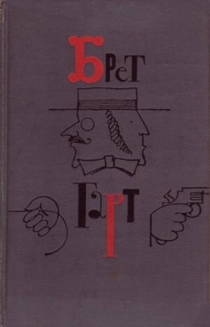 Брет Гарт. Том 1