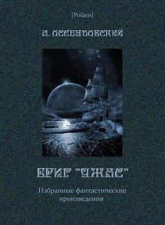 """Бриг """"Ужас"""": Избранные фантастические произведения"""
