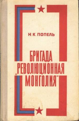 Бригада «Революционная Монголия»