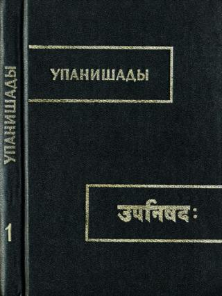 Брихадараньяка упанишада [Упанишады в 3-х книгах. Книга 1]
