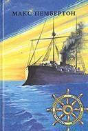 Бриллиантовый корабль