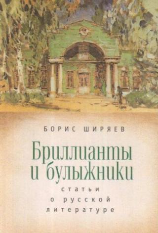 Бриллианты и булыжники: статьи о русской литературе