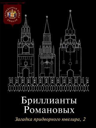 Бриллианты Романовых. Загадка придворного ювелира. Часть 2