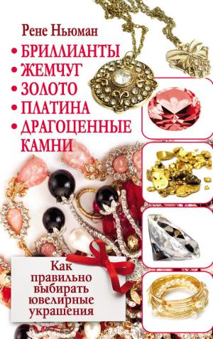 Бриллианты, жемчуг, золото, платина, драгоценные камни. Как правильно выбирать ювелирные украшения