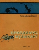 Бриодемус-музыкант: Рассказы энтомолога
