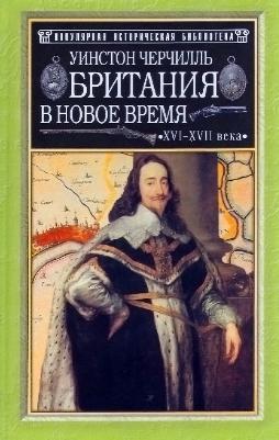 Британия в новое время (XVI-XVII вв.)