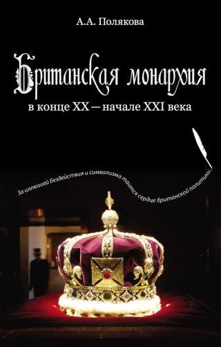 Британская монархия в конце XX — начале XXI века
