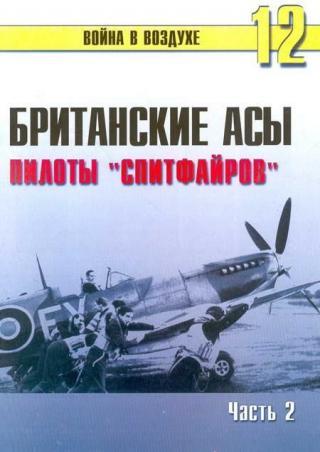 Британские асы пилоты «Спитфайров» Часть 2